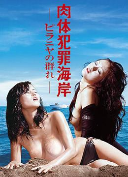 Sex-Crime Coast: School of Piranha (1973)