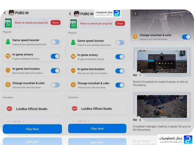 كيفية استخدام تطبيق Lulubox في لعبة PUBG Mobile في 3 خطوات سهلة