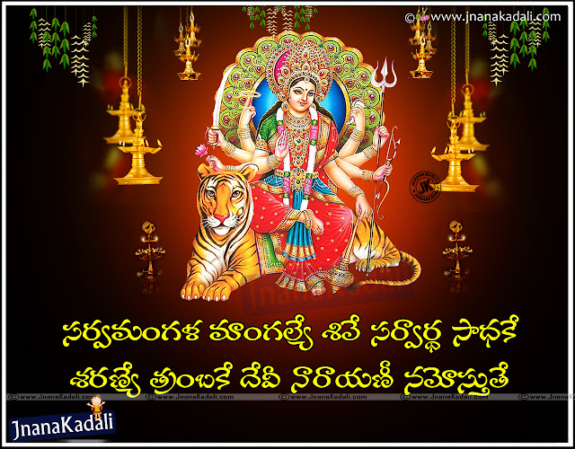 Here is Goddess Durga slokas & mantras with meaning in Telugu,Goddess Maa Durga Maha Mantra For Success in Telugu,Multipurpose Durga Mantra with Infinite Power slokas in Telugu,Durga Mantras for Navarathri Chanting and meditation mantras in Telugu,durga devi mantra pushpam in Telugu,durga devi mantras in telugu in Telugu,Sri Devi Khadgamala Sthothram in Telugu,slokas for goddess durga devi in Telugu,sri durga devi stotram in telugu,durga devi mantra in telugu,durga devi slokas in telugu pdf,durga devi stotram in telugu,durga devi stotram in telugu mp3 free download,goddess durga devi navaratri pooja vidhanam in telugu,devi navaratri pooja vidhanam in telugu,durga devi pooja vidhanam telugu pdf,navratri puja mantra in Telugu,nitya pooja vidhanam in telugu