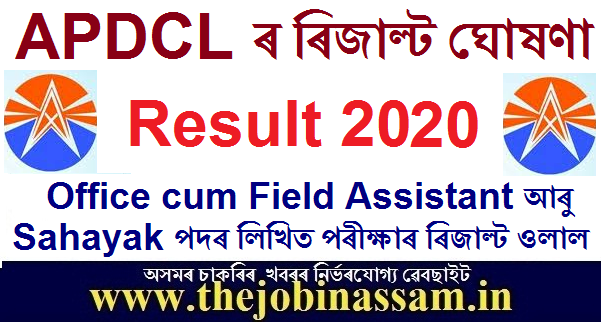 apdcl result 2020