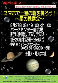 8/27(日)スマホで土星の環を撮ろう!~星の観察会~