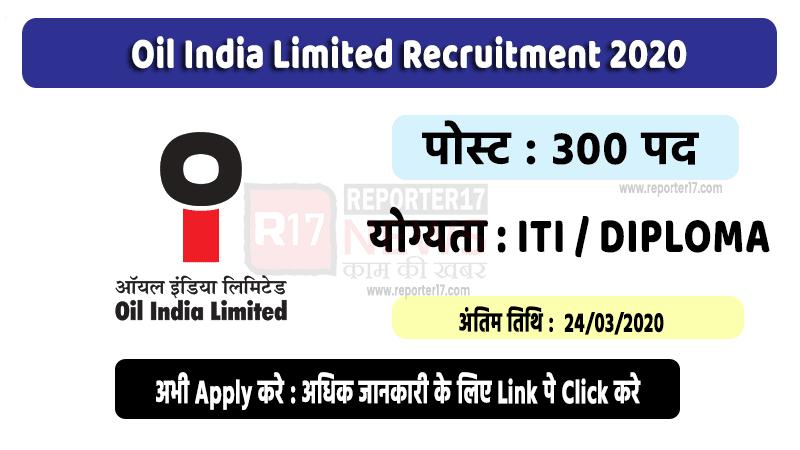 Oil India Limited Apprentice Recruitment 2020