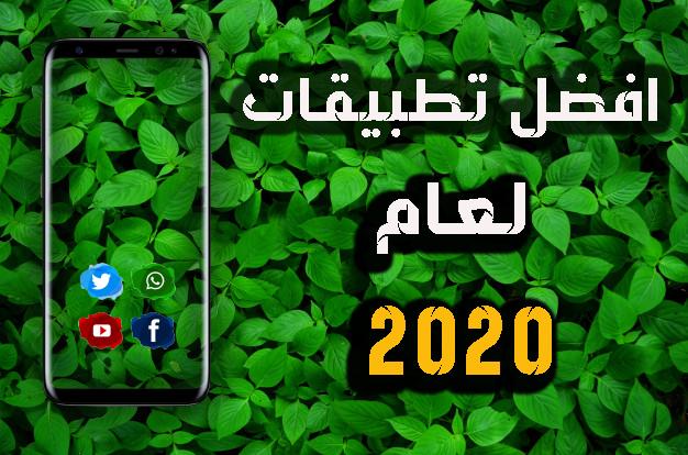 من افضل تطبيقات لهذا العام 2020