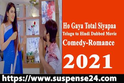 Ho Gaya Total Siyapaa (E EE) Telugu to Hindi Dubbed Movie Information