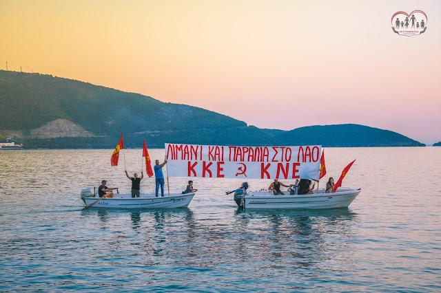Θεσπρωτία: Μέσα στη θάλασσα διαμαρτυρήθηκε το ΚΚΕ για την πώληση του λιμανιού Ηγ/τσας και την παράλια ζώνη