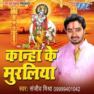 Kanha Ke Muraliya - Sanjeev Mishra Bhojpuri Bhajan music album 2016