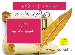 خالد شعيب ميغا