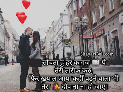 New Collection of Love Shayari