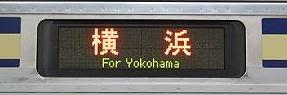 総武横須賀線 横浜行き表示 E217系