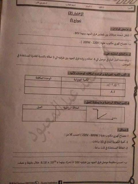 نماذج امتحانات فيزياء للثانوية العامة أ/ محمد عبد المعبود 46072380_1941722972615985_6631100961500692480_n