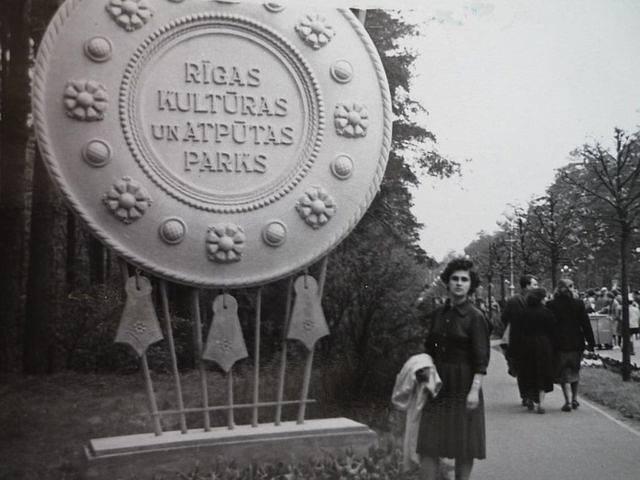 1962 год. Рига. В Межапарке