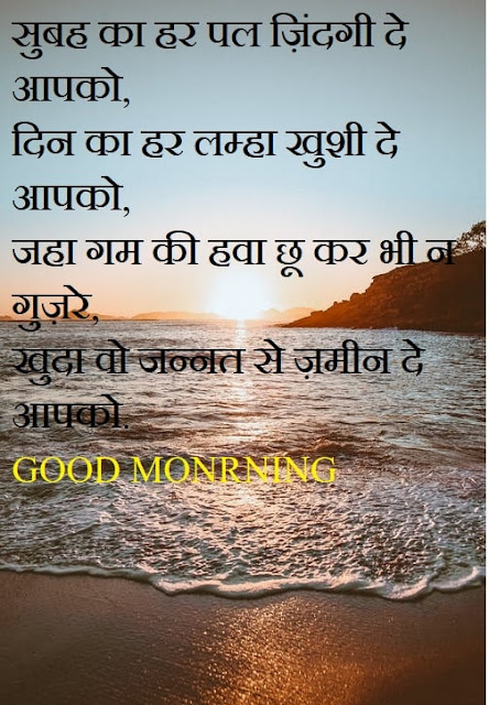 good morning shayari photo download