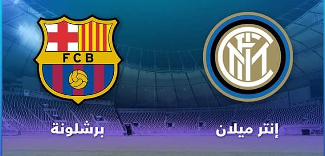 نتيجة مباراة برشلونة وإنتر ميلان  10-12-2019