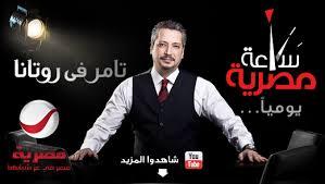 برنامج ساعة مصرية علي قناة روتانا مصرية  , يجيب عن سؤال ماذا يحدث فى جهاز الشرطة حالياً؟