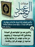 Karakteristik Keempat Ibadur Rahman dalam Al Qur'an