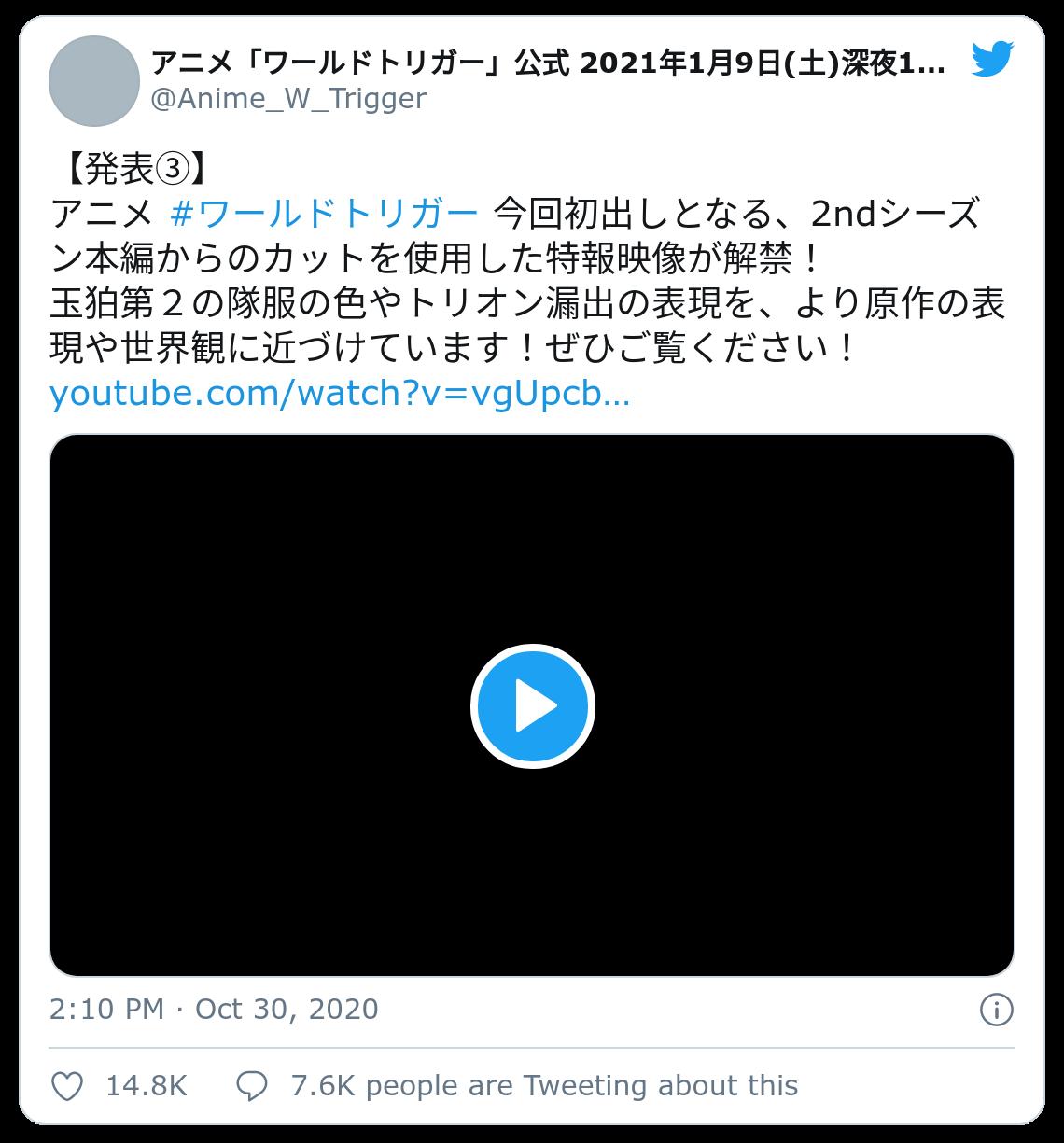 World Trigger Season 2 - Twitter