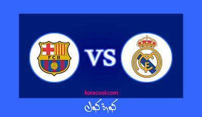 موعد مباراة ريال مدريد وبرشلونة اليوم، موعد مباراة الكلاسيكو بتوقيت مصر، معلق مباراة ريال مدريد وبرشلونة، القنوات الناقلة لمباراة ريال مدريد وبرشلونة