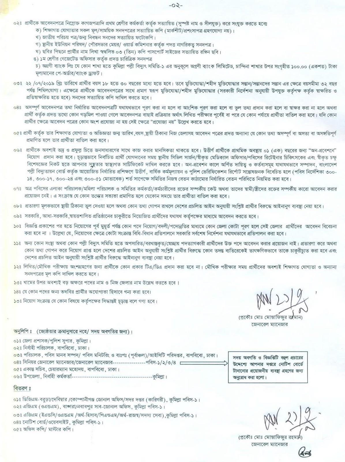 কুমিল্লা পল্লী বিদ্যুৎ সমিতি পিবিএস ২ চাকরির খবর