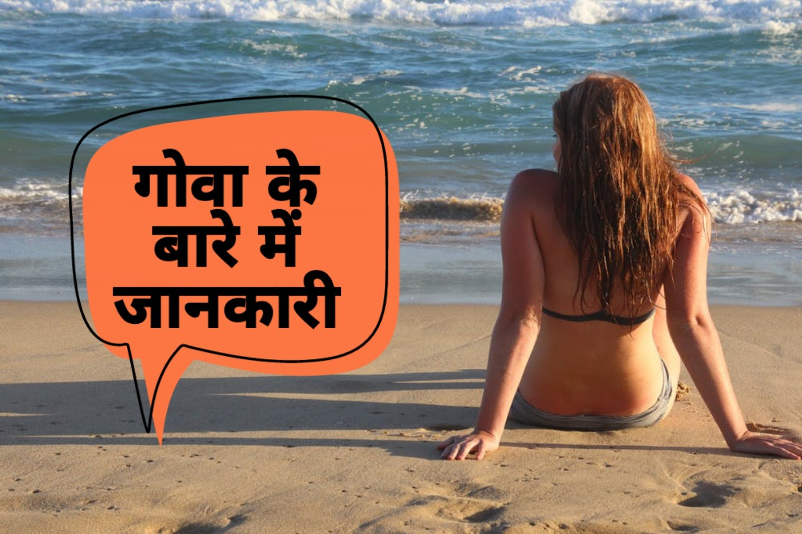 Amazing Facts about Goa in Hindi - गोवा के बारे में रोचक तथ्य