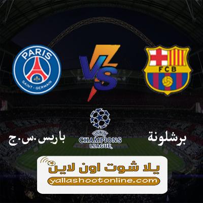 مباراة برشلونة وباريس سان جيرمان اليوم