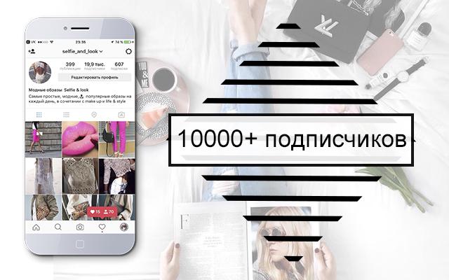 10000 подписчиков в Инстаграм