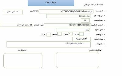 عروض توظيف بشار ل 15 منصب عمل ب مؤسسة HYDRODRQGQGE-DPA