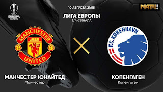 «Манчестер Юнайтед» — «Копенгаген»: прогноз на матч, где будет трансляция смотреть онлайн в 22:00 МСК. 10.08.2020г.