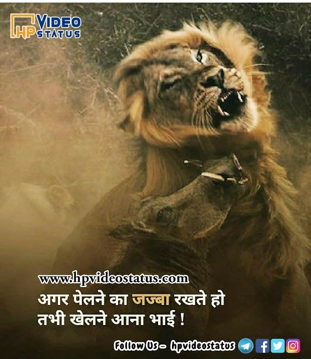 अगर पेलने का जज्बा   attitude status in hindi