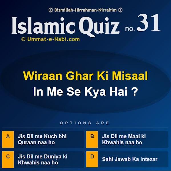 Islamic Quiz 31 : Wiraan Ghar ki Misaal in me se kya hai?