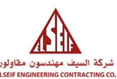 وظائف شركة السيف مهندسون مقاولون وظائف إدارية وتقنية للنساء والرجال