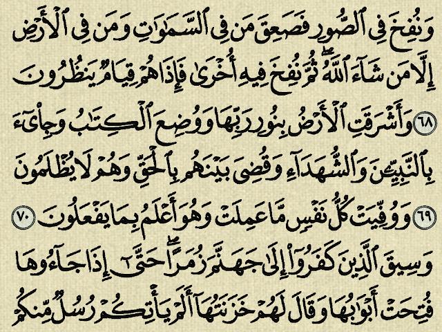 شرح وتفسير سورة الزمر Surah Az-zumar (من الآية 68 إلى الآية 75 )