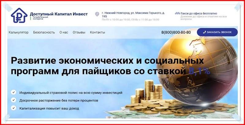 Мошеннический сайт dk-invest.ru – Отзывы, развод, платит или лохотрон? Мошенники