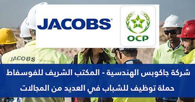 Jacobs Engineering OCP recrute Plusieurs Profils