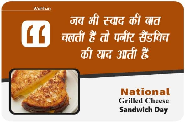 National Grilled Cheese Sandwich Day  Wishes Posters