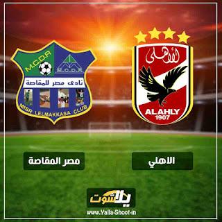 يلا شوت بث مباشر مشاهدة مباراة الاهلي ومصر المقاصة اليوم 24-1-2019 في الدوري المصري الممتاز