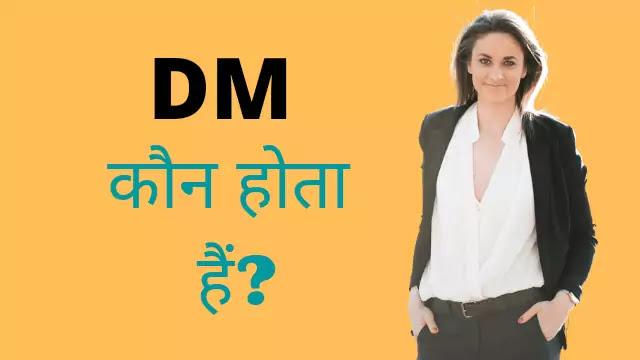 DM Kon Hota Hai? DM कौन होता है?