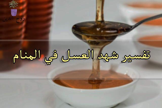 تفسير شهد العسل في المنام