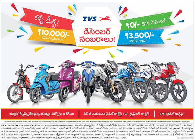 TVS scooty/bikes with Zero (0) down payment and many more offer | December 2016 festival discount offers | Christmas offer, Year end sale offers  celebrations