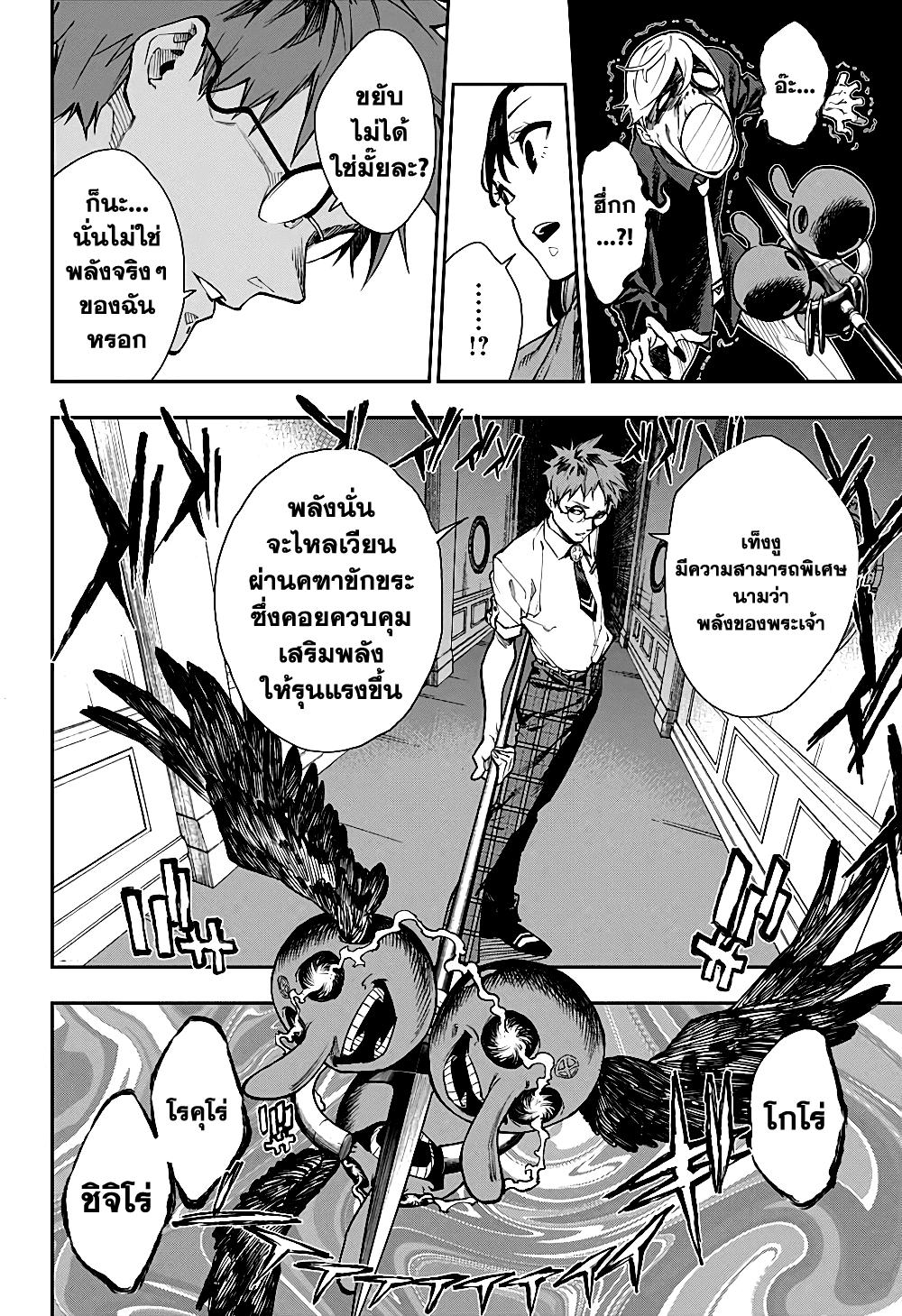 อ่านการ์ตูน Phantom Seer ตอนที่ 5 หน้าที่ 6