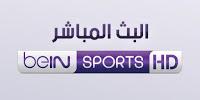بث مباشر قناة بي إن سبورتس المفتوحة