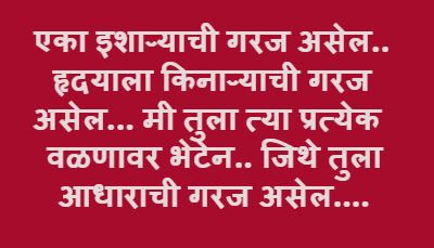 marathi love status image