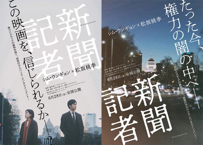 Shinbun Kisha - Michihito Fujii