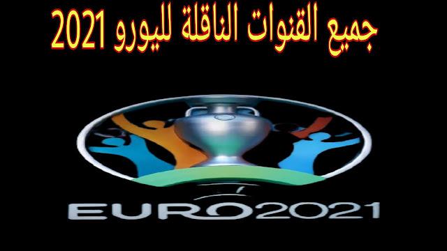 جميع القنوات الناقلة لليورو 2021 euro