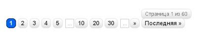 Изменение постраничной навигации на блоге