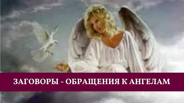 ЗАГОВОРЫ - ОБРАЩЕНИЯ К АНГЕЛАМ