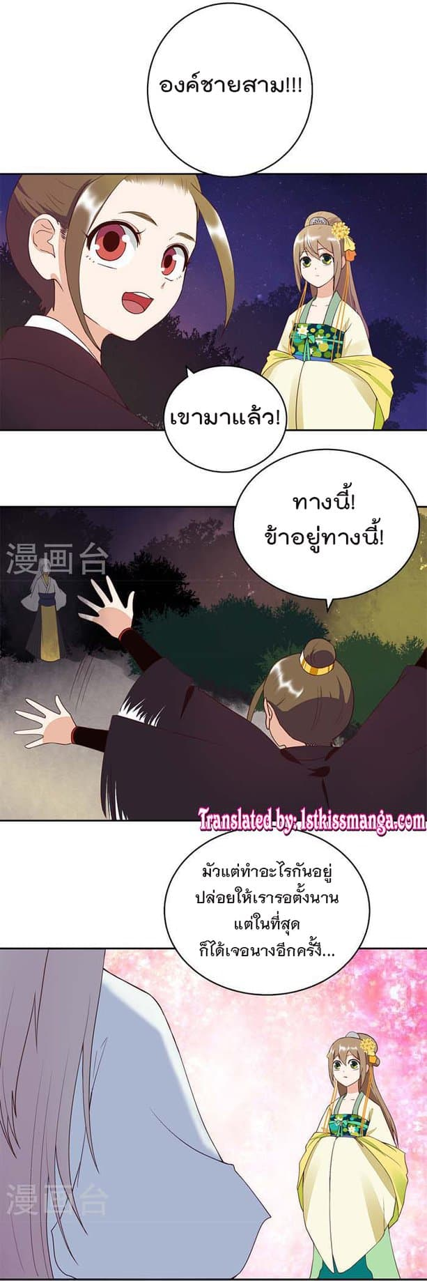 The Bloody Merchant Empress and the Cold Husband s Forceful Doting - หน้า 6