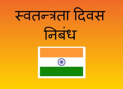 Short Essay on Independence Day in Hindi  स्वतन्त्रता दिवस पर निबंध