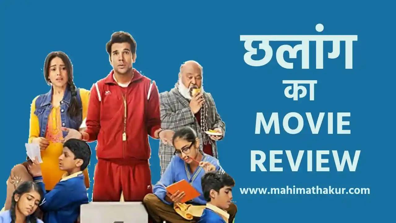 Chhalaang movie Review in hindi