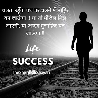 New Motivational Shayari Hindi