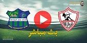 نتيجة مباراة الزمالك ومصر المقاصة اليوم 21 يونيو 2021 في كأس مصر